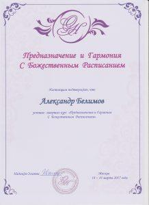 сертификат тетахилинг